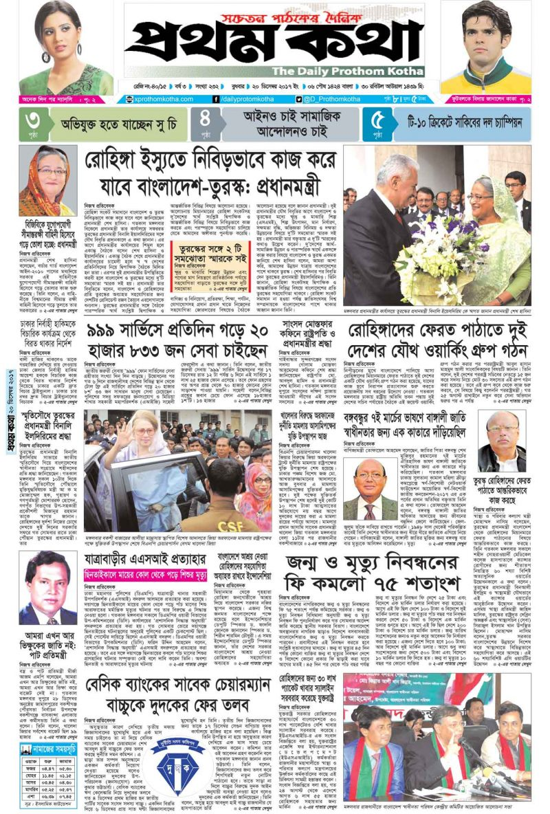 20-12-2017 Issue